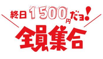 【池袋】2月26日(火)終日1500円企画だよ‼全員集合♡